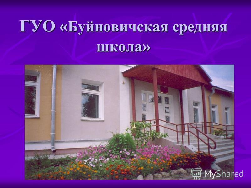 ГУО « Буйновичская средняя школа »