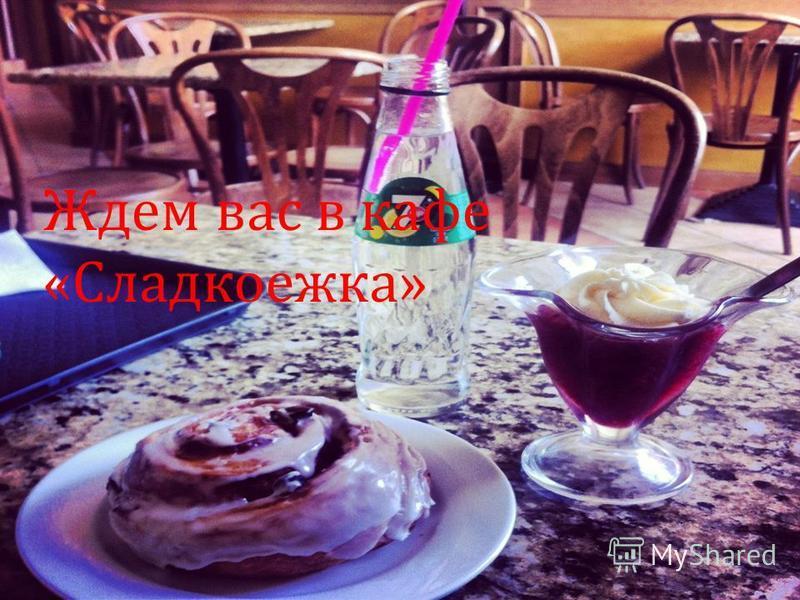 Ждем вас в кафе «Сладкоежка»