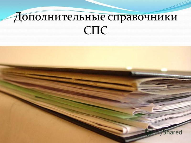 Дополнительные справочники СПС