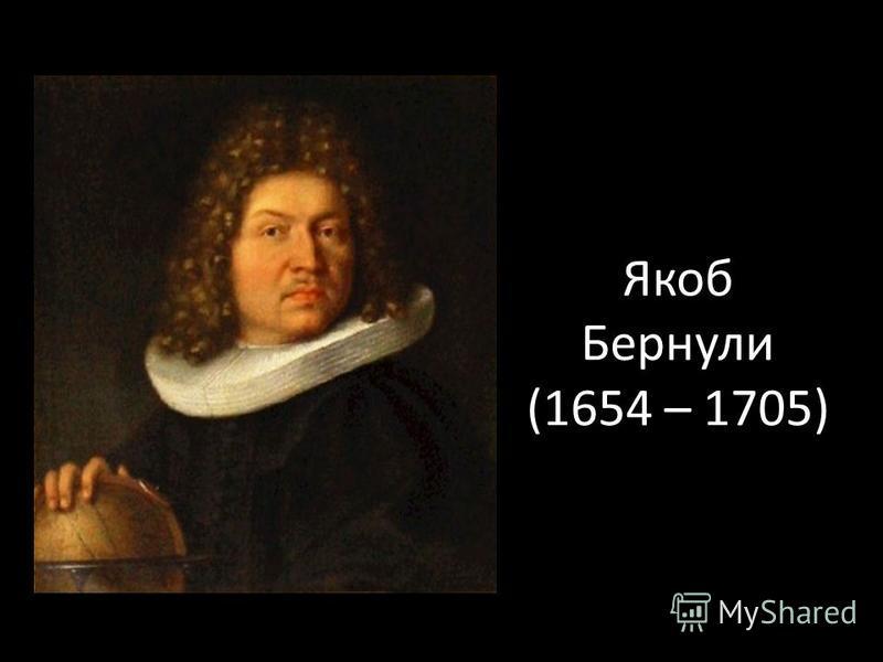 Якоб Бернули (1654 – 1705)