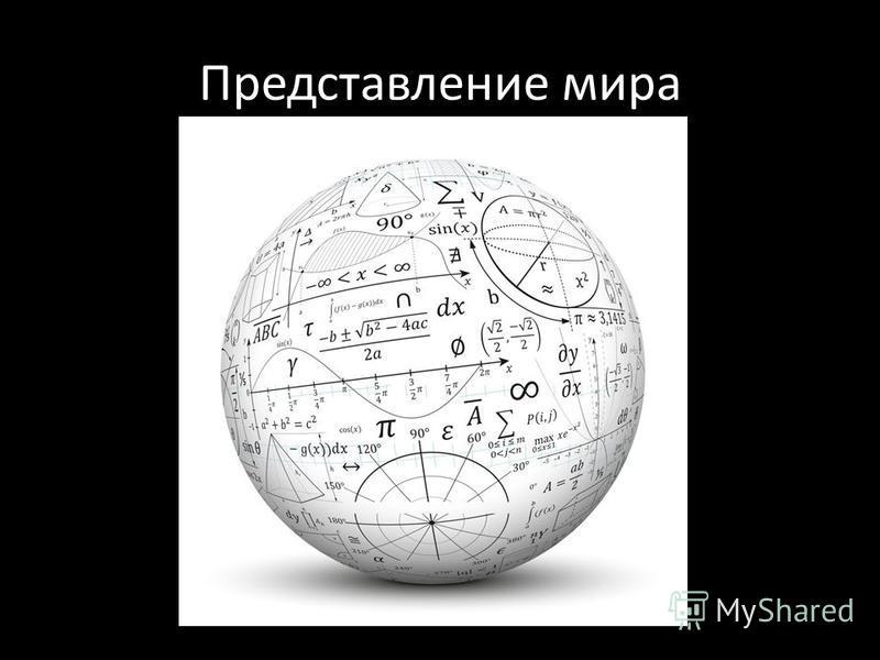 Представление мира