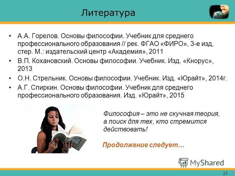 Учебник основы философии а. А горелов.