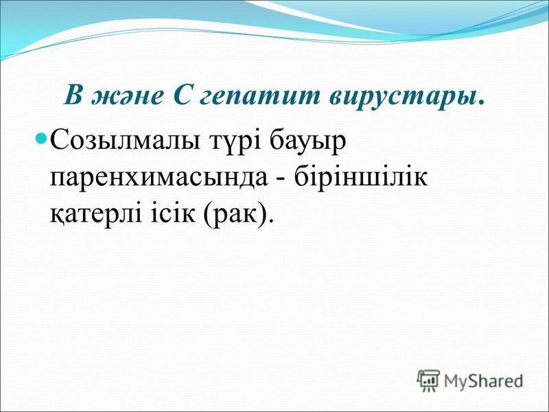 В және С гепатит вирустары. Созылмалы түрі бауыр паренхимасында - біріншілік қатерлі ісік (рак).