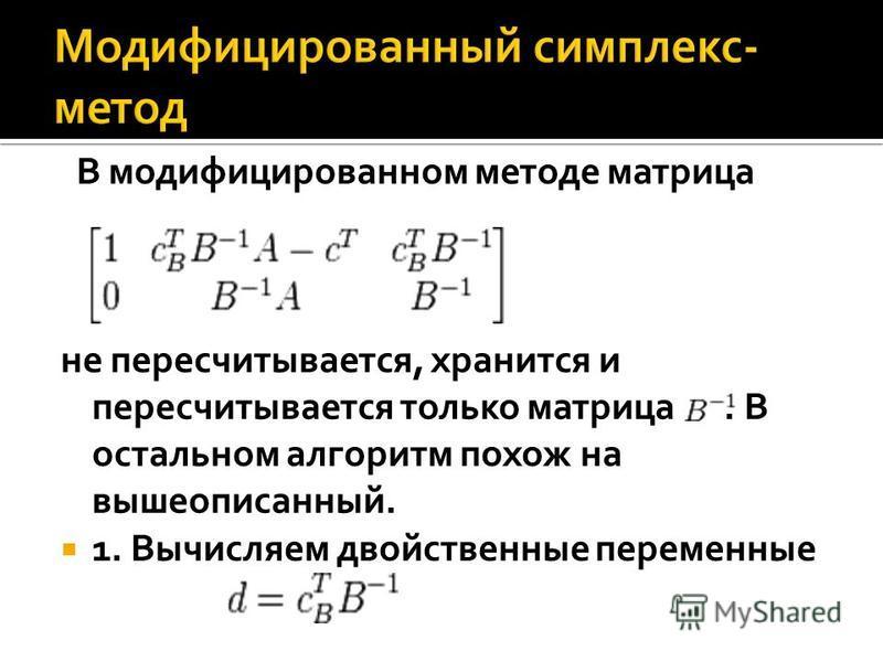 В модифицированном методе матрица не пересчитывается, хранится и пересчитывается только матрица. В остальном алгоритм похож на вышеописанный. 1. Вычисляем двойственные переменные