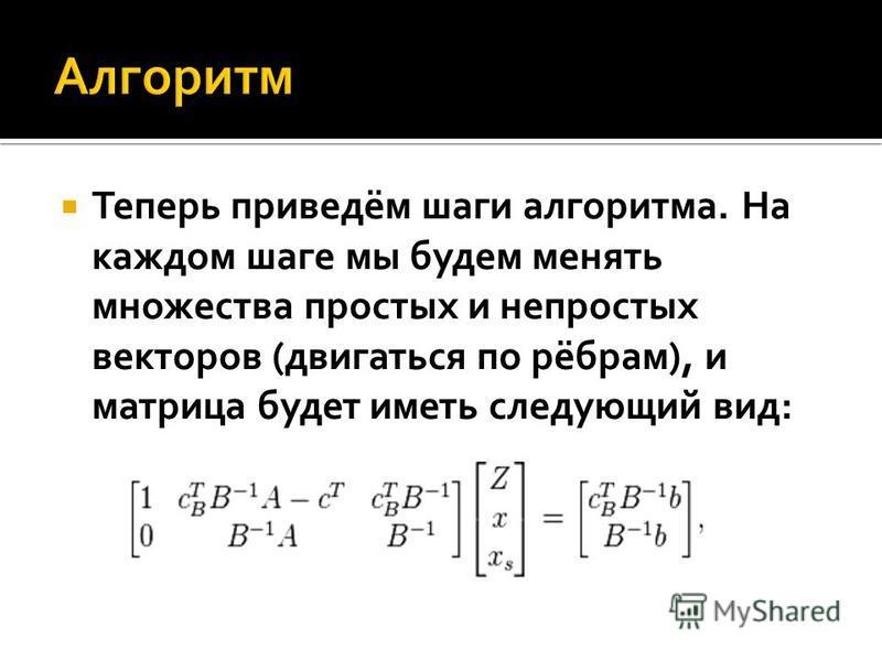 Теперь приведём шаги алгоритма. На каждом шаге мы будем менять множества простых и непростых векторов (двигаться по рёбрам), и матрица будет иметь следующий вид: