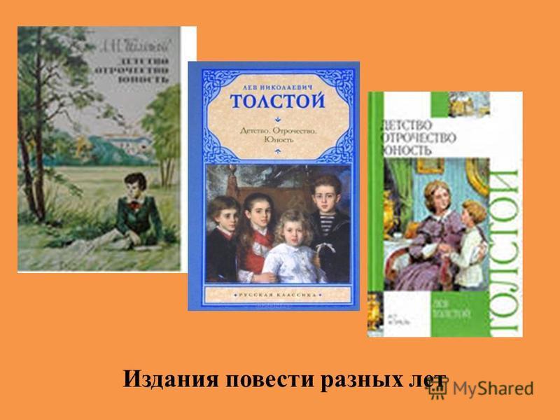 Издания повести разных лет