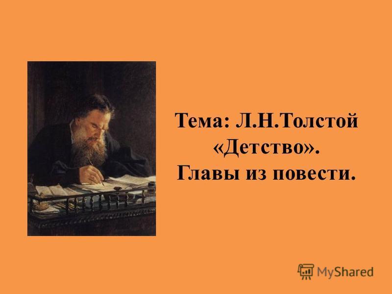 Тема: Л.Н.Толстой «Детство». Главы из повести.
