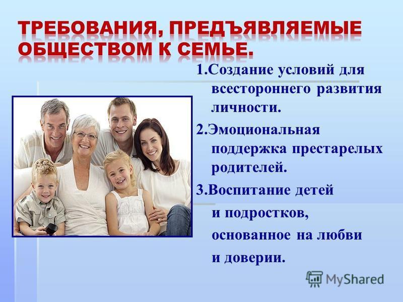 первостепенное значение приобретают функции, связанные с общением, взаимопомощью, эмоциональными отношениями супругов, родителей и детей.