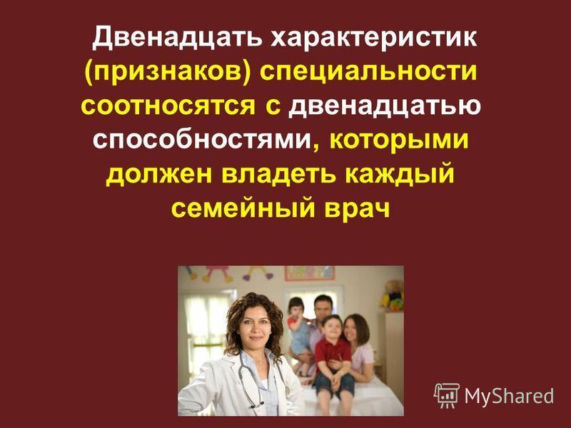 Двенадцать характеристик (признаков) специальности соотносятся с двенадцатью способностями, которыми должен владеть каждый семейный врач