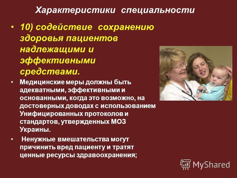 Характеристики специальности 10) содействие сохранению здоровья пациентов надлежащими и эффективными средствами. Медицинские меры должны быть адекватными, эффективными и основанными, когда это возможно, на достоверных доводах с использованием Унифици