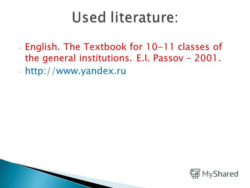 - English. The Textbook for 10-11 classes of the general institutions. E.I. Passov – 2001. - http://www.yandex.ru