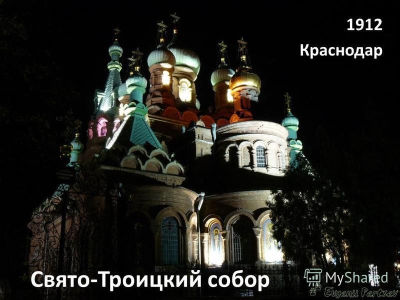 Свято-Троицкий собор 1912 Краснодар
