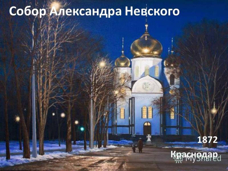 Собор Александра Невского 1872 Краснодар