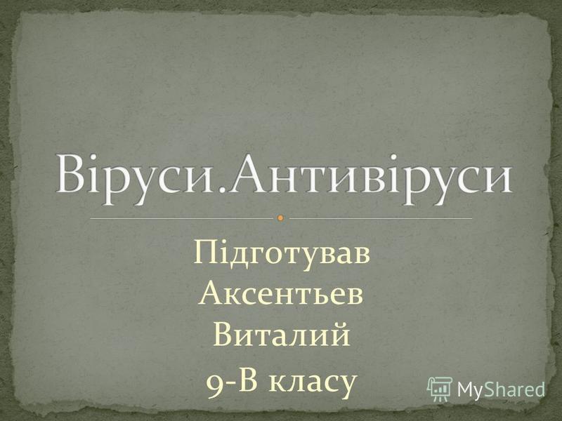 Підготував Аксентьев Виталий 9-В класу