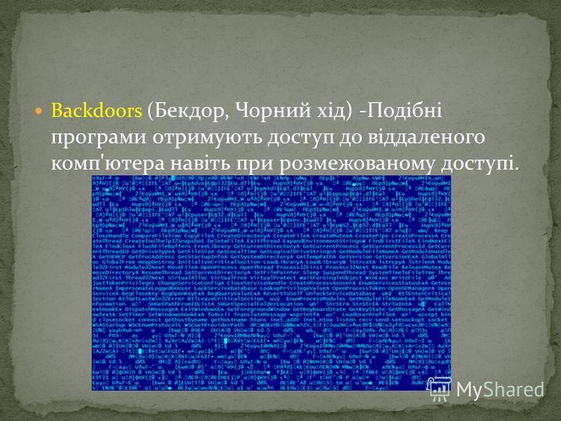 Backdoors ( Бекдор, Чорний хід) -Подібні програми отримують доступ до віддаленого комп'ютера навіть при розмежованому доступі.