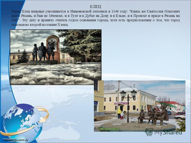 ЕЛЕЦ Город Елец впервые упоминается в Никоновской летописи в 1146 году: