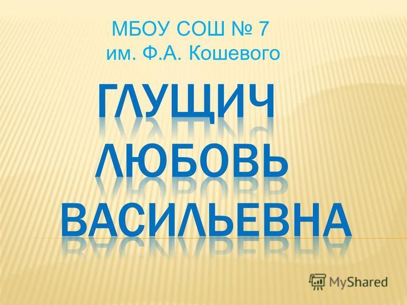 МБОУ СОШ 7 им. Ф.А. Кошевого