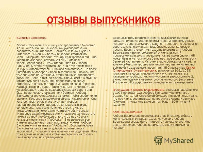 Владимир Запорожец Любовь Васильевна Глущич у нас преподавала биологию. А ещё она была нашим классным руководителем и воспитателем в интернате. Помню был такой случай в интернате. Зимой мы бегали в