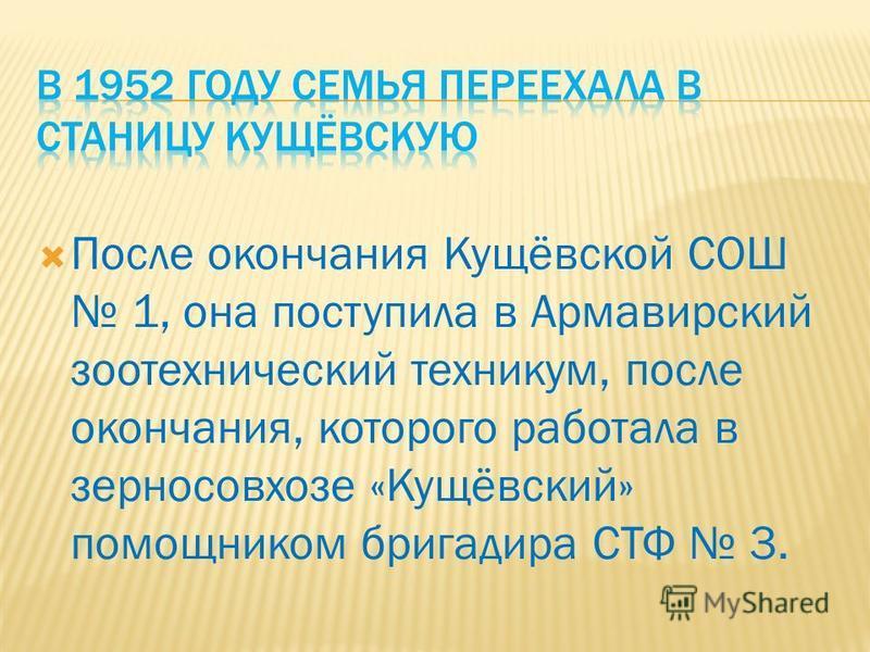 После окончания Кущёвской СОШ 1, она поступила в Армавирский зоотехнический техникум, после окончания, которого работала в зерносовхозе «Кущёвский» помощником бригадира СТФ 3.