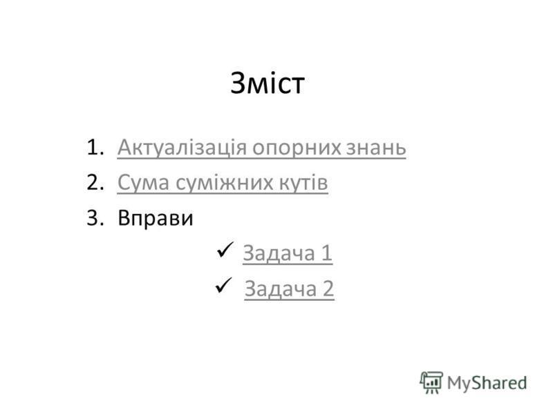 Зміст 1.Актуалізація опорних знань 2.Сума суміжних кутів 3.Вправи Задача 1 Задача 2