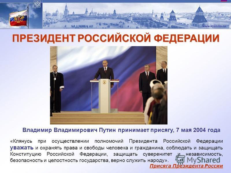www.kremlin.ru ИЗ ИСТОРИИ ГИМНА РОССИИ В 1991 году, спустя почти 200 лет, мелодия Глинки все-таки стала гимном новой, демократической России. 11 декабря 1993 года указом президента Ельцина было утверждено Положение о Государственном гимне РФ, на осно