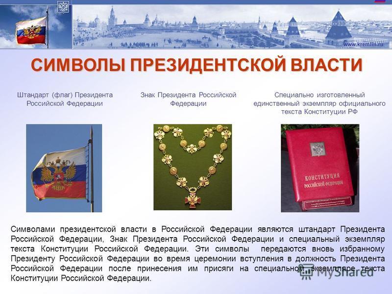 www.kremlin.ru Клянусь при осуществлении полномочий Президента... Клянусь - обещаю При - это значит