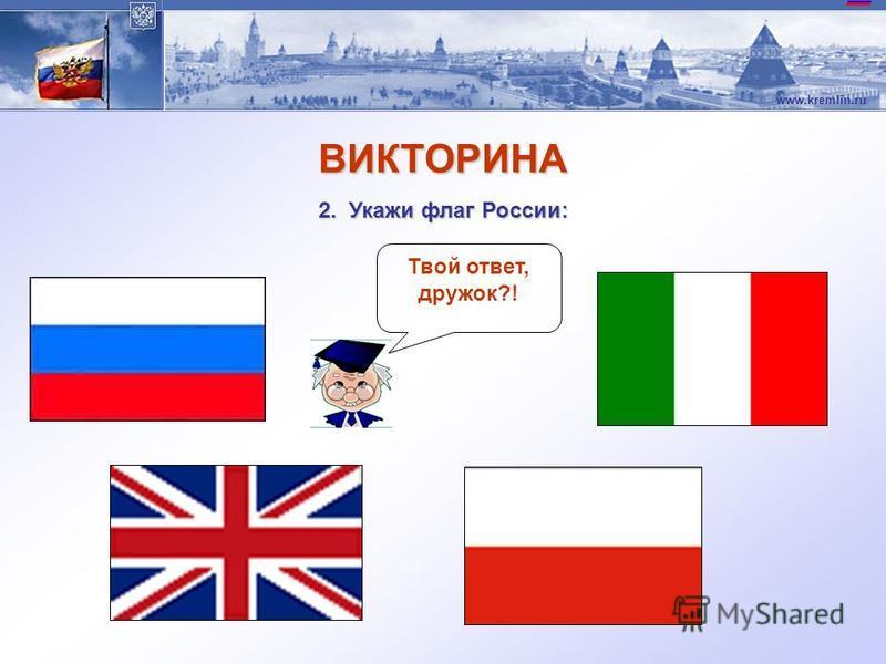www.kremlin.ru ГОСУДАРСТВЕННАЯ СИМВОЛИКА РОССИИ Флаг Гимн Герб ПРАВИЛЬНО!!! ВИКТОРИНА