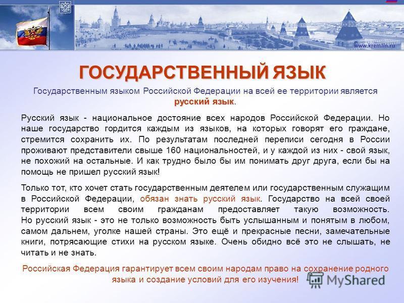 www.kremlin.ru КОНСТИТУЦИЯ РОССИЙСКОЙ ФЕДЕРАЦИИ Конституция Российской Федерации – это основной закон страны. Все другие законы и правила, действующие в нашей стране, не должны противоречить главным правилам, записанным в Конституции. Что сказано в К