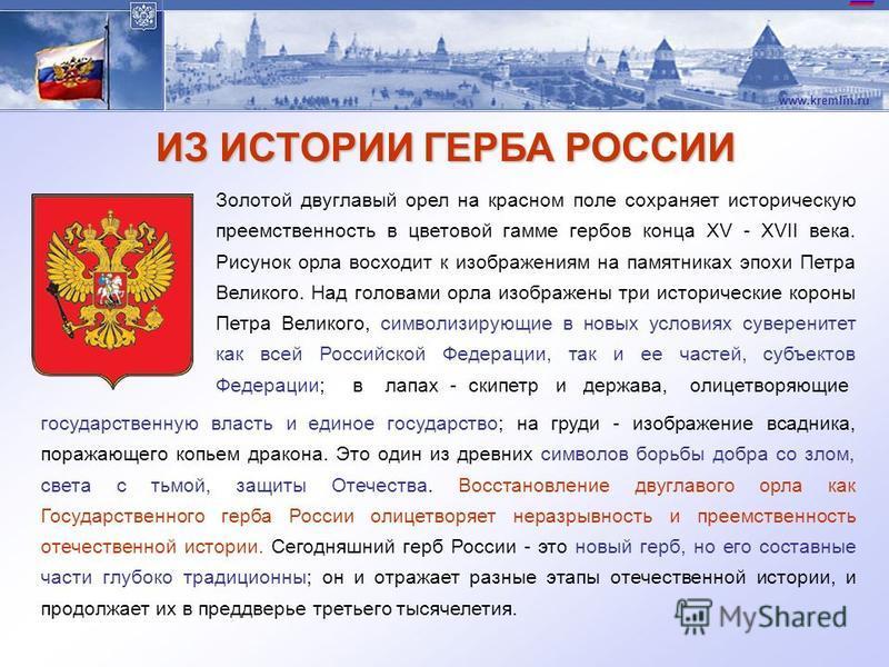 www.kremlin.ru В июле 1920 года Гознак подготовил образец герба РСФСР в том виде, в котором с небольшими изменениями он дошел до 1993 года. Герб состоял из изображения золотых серпа и молота на красном фоне в золотых лучах солнца и обрамлении золотых