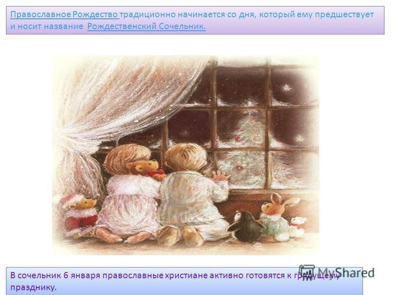В сочельник 6 января православные христиане активно готовятся к грядущему празднику. Православное Рождество традиционно начинается со дня, который ему предшествует и носит название Рождественский Сочельник.
