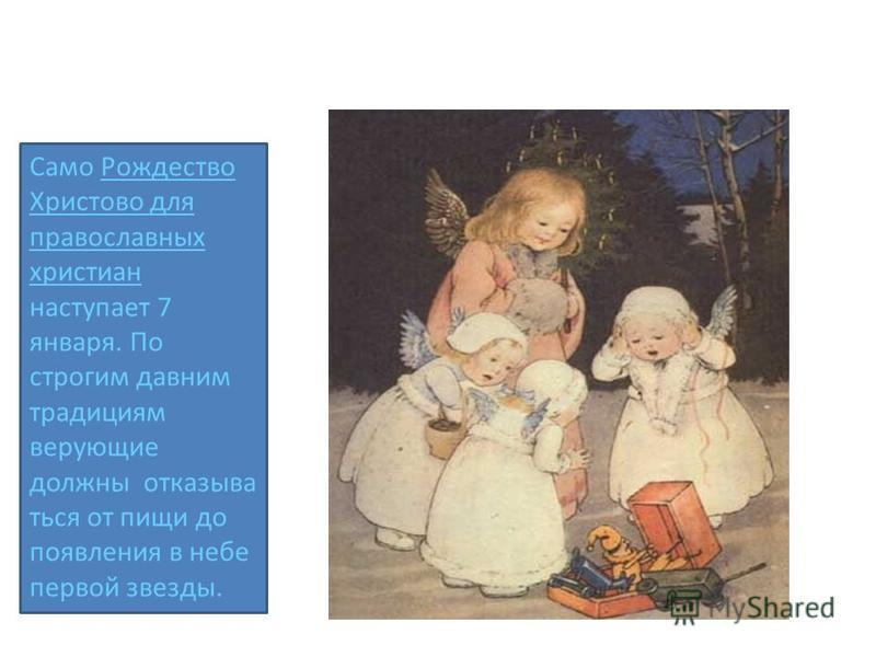 Само Рождество Христово для православных христиан наступает 7 января. По строгим давним традициям верующие должны отказываться от пищи до появления в небе первой звезды.