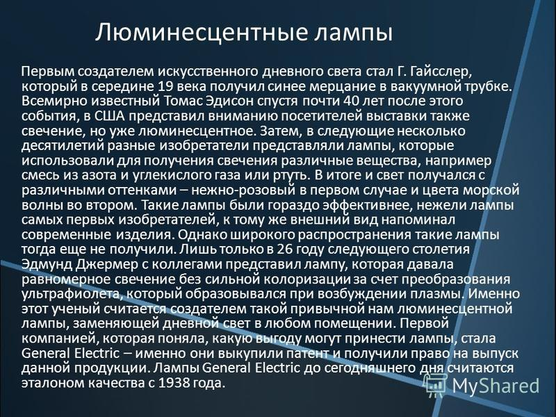 Первым создателем искусственного дневного света стал Г. Гайсслер, который в середине 19 века получил синее мерцание в вакуумной трубке. Всемирно известный Томас Эдисон спустя почти 40 лет после этого события, в США представил вниманию посетителей выс