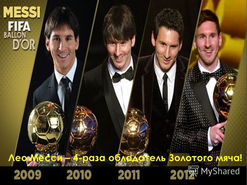 Лео Месси – 4-раза обладатель Золотого мяча!