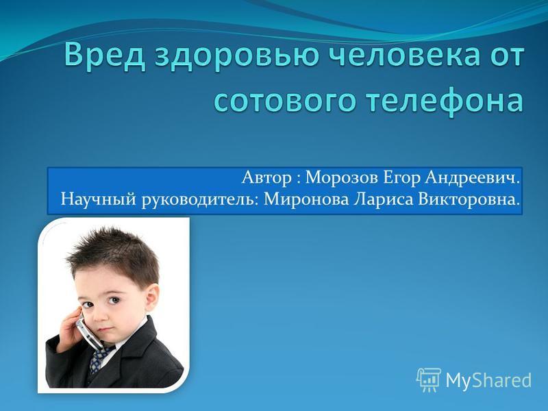 Автор : Морозов Егор Андреевич. Научный руководитель: Миронова Лариса Викторовна.