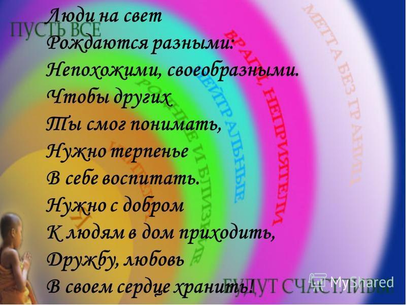 Нельзя быть равнодушным к чужому горю, поэтому спешите делать добро. Перед вами слова поэтессы Татьяничевой: «Делать людям хорошо – хорошеть самому»