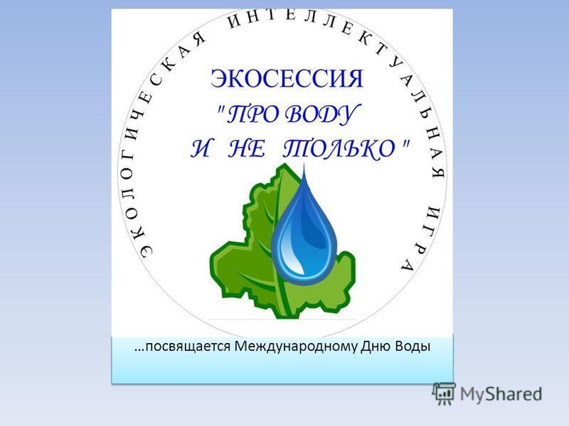 …посвящается Международному Дню Воды