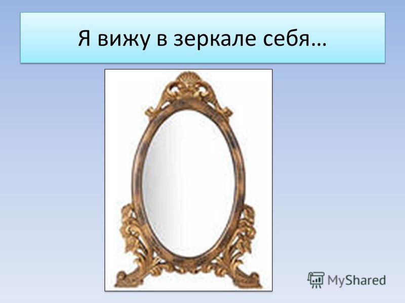 Я вижу в зеркале себя…