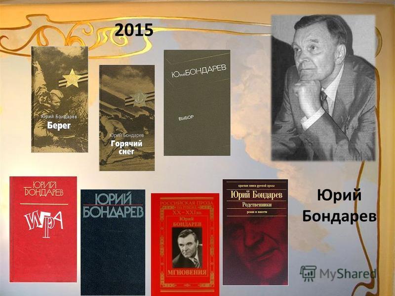 Юрий Бондарев 2015