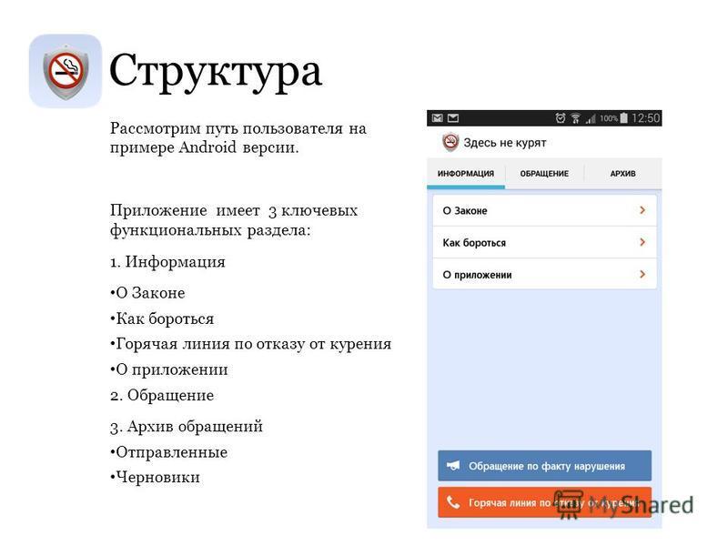 Рассмотрим путь пользователя на примере Android версии. Приложение имеет 3 ключевых функциональных раздела: 1. Информация О Законе Как бороться Горячая линия по отказу от курения О приложении 2. Обращение 3. Архив обращений Отправленные Черновики Стр