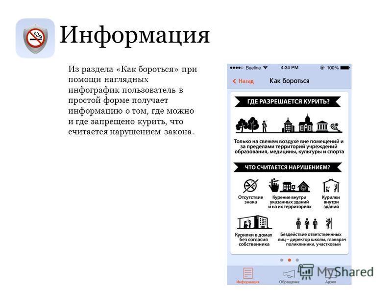 Информация Из раздела «Как бороться» при помощи наглядных инфографик пользователь в простой форме получает информацию о том, где можно и где запрещено курить, что считается нарушением закона.