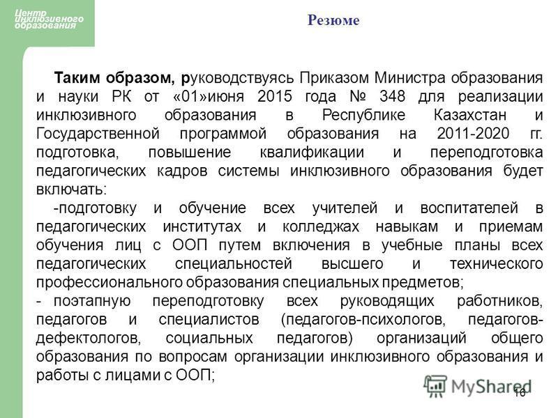 Центр инклюзивного образования Резюме Таким образом, руководствуясь Приказом Министра образования и науки РК от «01»июня 2015 года 348 для реализации инклюзивного образования в Республике Казахстан и Государственной программой образования на 2011-202