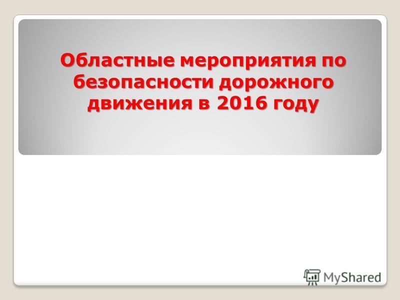 Областные мероприятия по безопасности дорожного движения в 2016 году