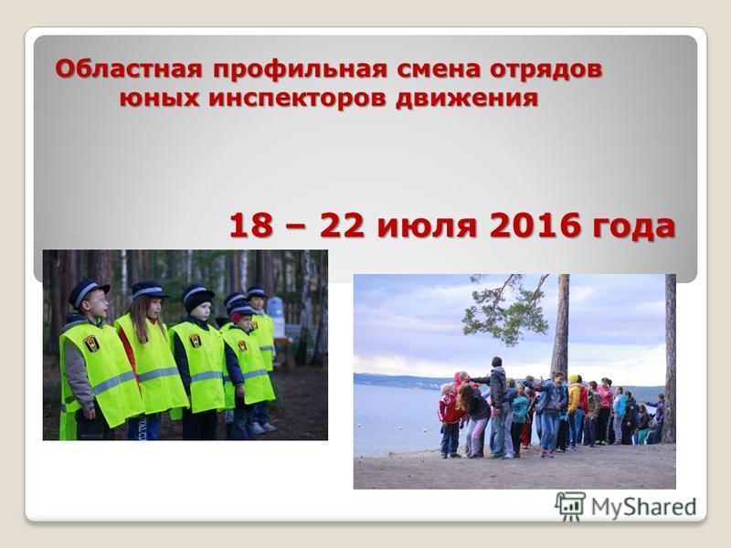 Областная профильная смена отрядов юных инспекторов движения 18 – 22 июля 2016 года