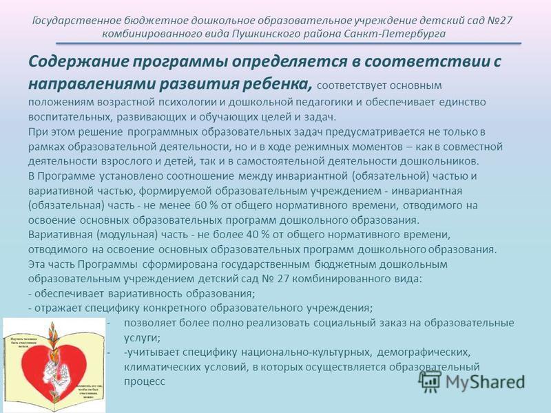 Государственное бюджетное дошкольное образовательное учреждение детский сад 27 комбинированного вида Пушкинского района Санкт-Петербурга Содержание программы определяется в соответствии с направлениями развития ребенка, соответствует основным положен