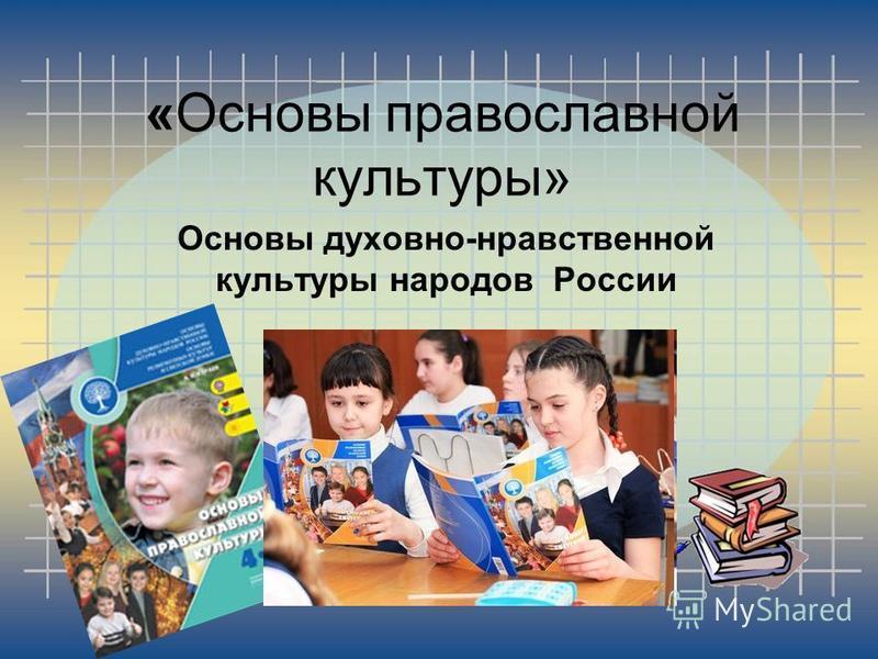 «Основы православной культуры» Основы духовно-нравственной культуры народов России