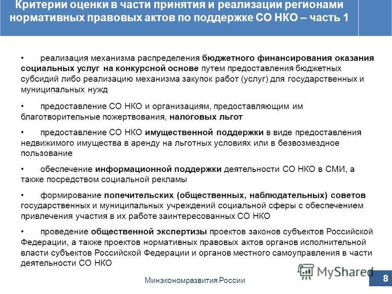 Принятые изменения в постановление Правительства Российской Федерации от 23 августа 2011 г. 713 Критерии оценки в части принятия и реализации регионами нормативных правовых актов по поддержке СО НКО – часть 1 реализация механизма распределения бюджет