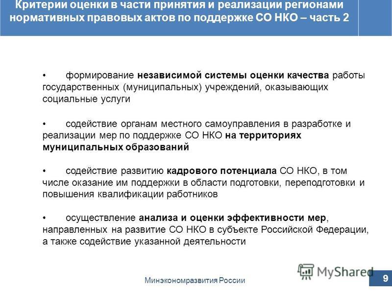Принятые изменения в постановление Правительства Российской Федерации от 23 августа 2011 г. 713 Критерии оценки в части принятия и реализации регионами нормативных правовых актов по поддержке СО НКО – часть 2 формирование независимой системы оценки к