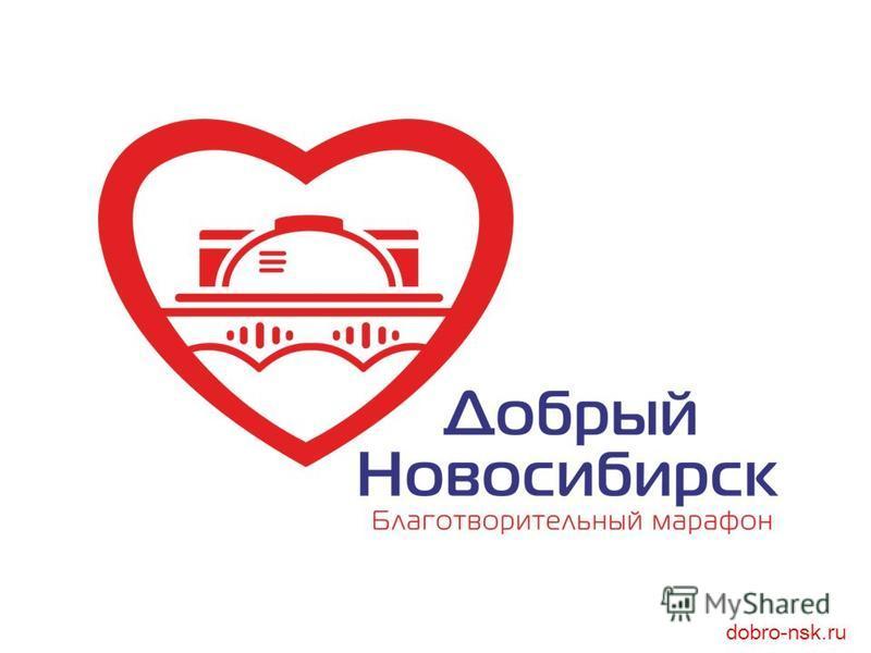 dobro-nsk.ru