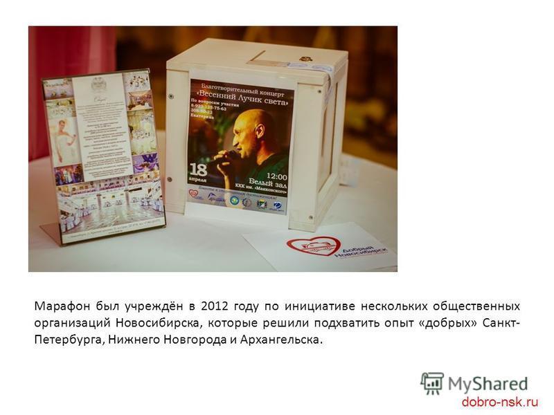 Марафон был учреждён в 2012 году по инициативе нескольких общественных организаций Новосибирска, которые решили подхватить опыт «добрых» Санкт- Петербурга, Нижнего Новгорода и Архангельска.