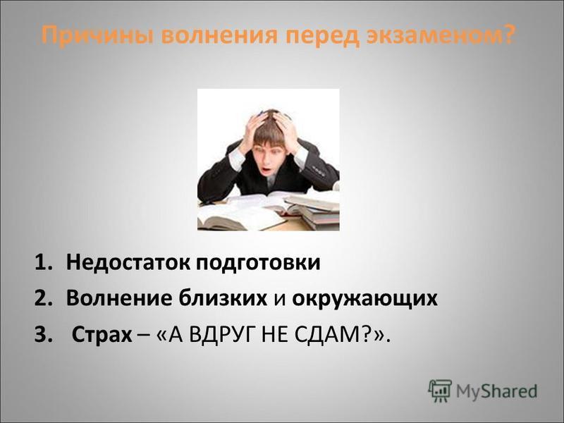 Экзамен – это испытание (?) Любой экзамен является источником стресса Задачи: Выработать конструктивное отношение к экзамену, Научиться воспринимать экзамен не как испытание, а как возможность проявить себя, улучшить оценки за год, приобрести экзамен